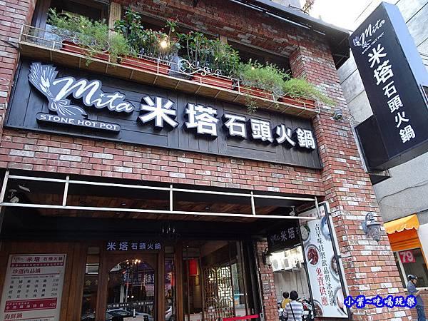 米塔石頭米鍋-新店中正店一訪  (14).jpg