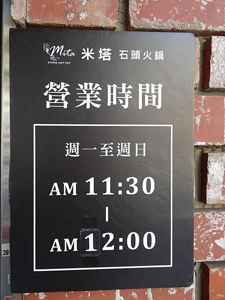 米塔石頭米鍋-新店中正店一訪  (16).JPG