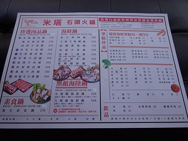 米塔石頭米鍋-新店中正店一訪  (17).JPG