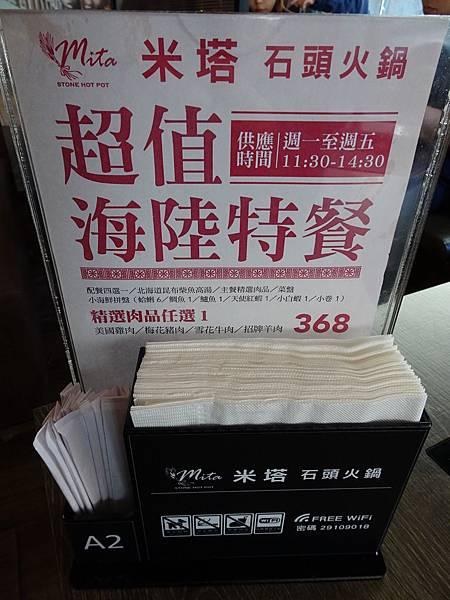 米塔石頭米鍋-新店中正店一訪  (20).JPG
