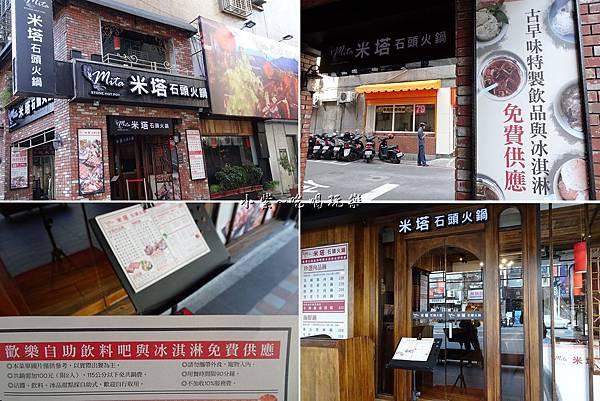 米塔石頭米鍋-新店中正店消費方式.jpg