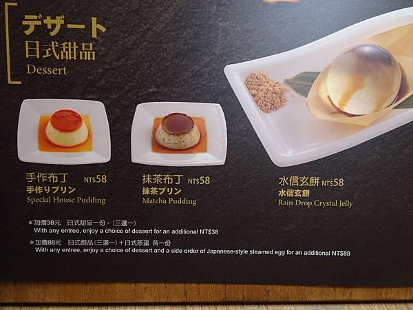 加價甜點-虎次.JPG