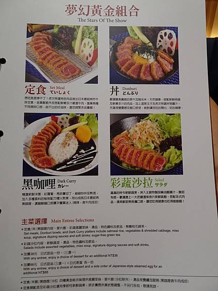 虎次日式炸牛排專門店MENU (6).JPG