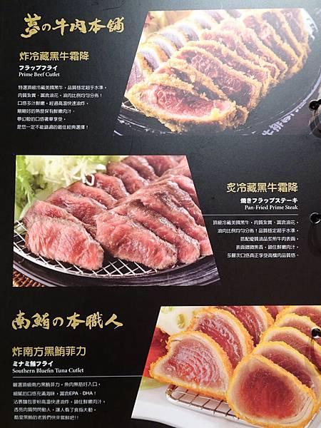 虎次日式炸牛排專門店MENU (7).JPG