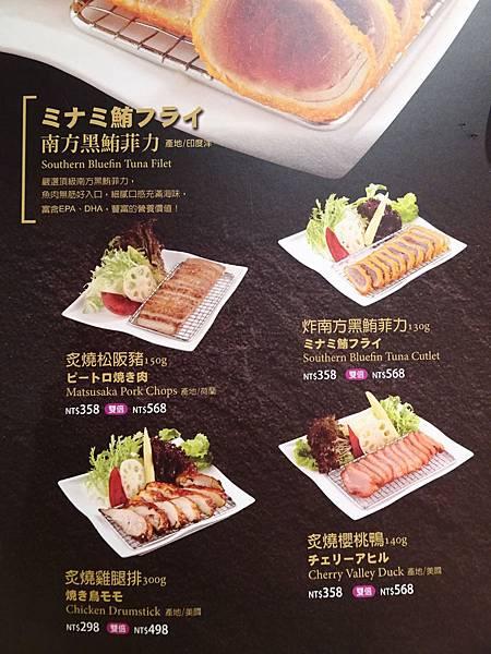 虎次日式炸牛排專門店MENU (9).JPG