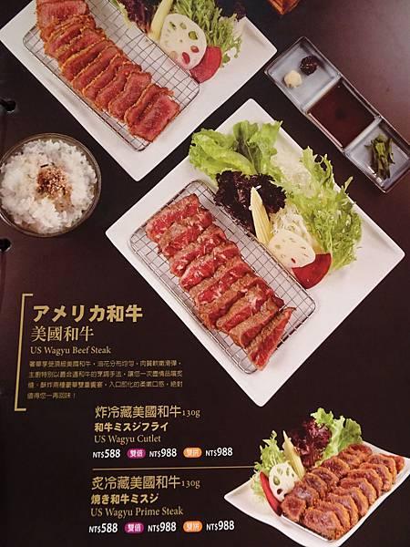 虎次日式炸牛排專門店MENU (10).JPG