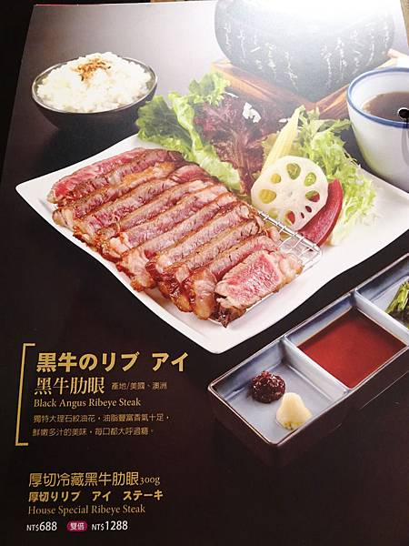 虎次日式炸牛排專門店MENU (11).JPG