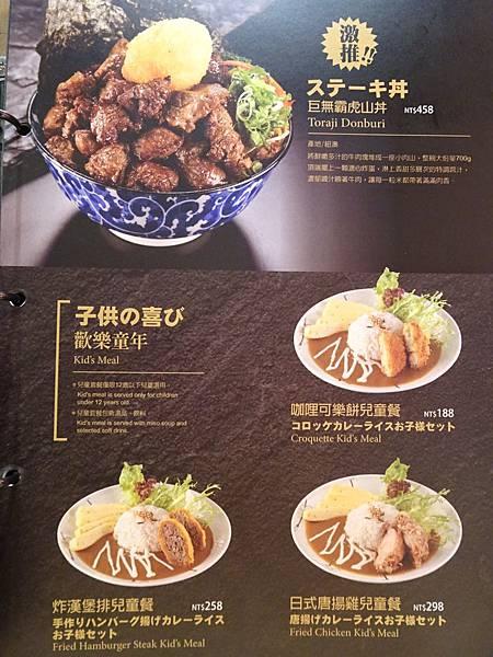 虎次日式炸牛排專門店MENU (12).JPG