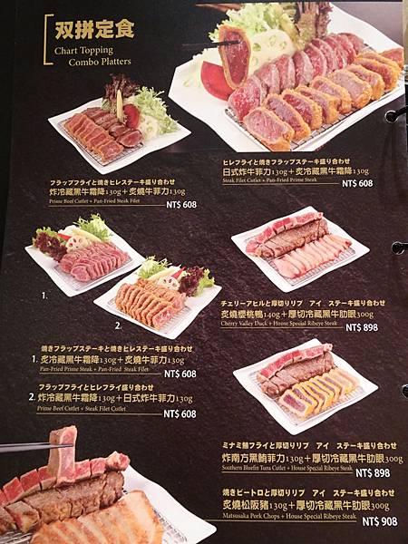 虎次日式炸牛排專門店MENU (13).JPG