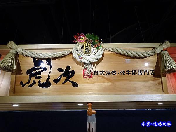 虎次日式炸牛排專門店-桃園統領店  (1).jpg