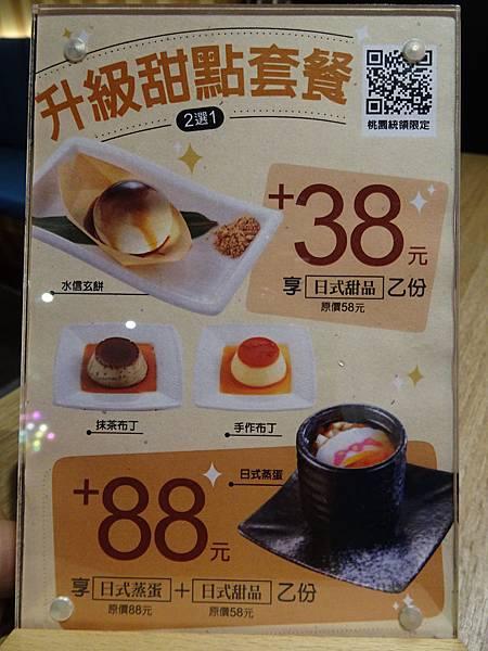 桃園統領限定加價甜點套餐.JPG