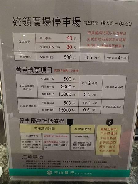 桃園統領廣場停車優惠 (1).JPG