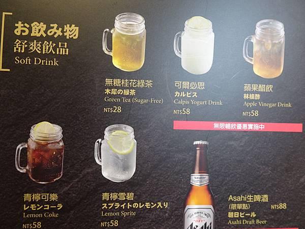 單點飲品-虎次.JPG