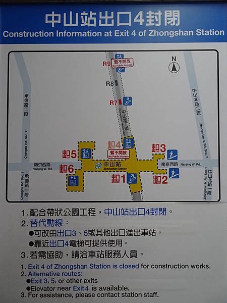 捷運中山站4號出口封閉.JPG