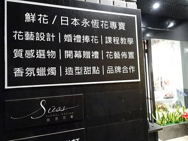 敘思花藝中山店 (4).JPG