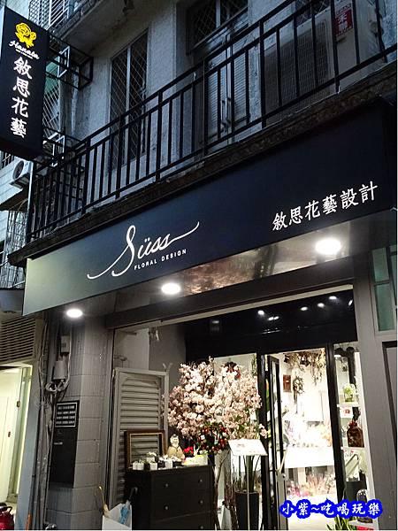 敘思花藝中山店 (5).jpg
