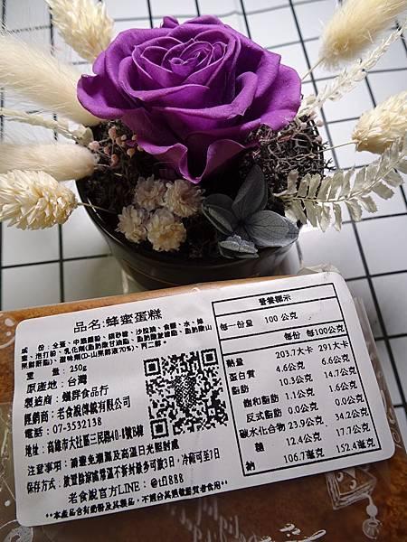 蜂蜜蛋糕-老食說  (2).JPG