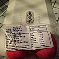 彌月油飯組合-老食說 (1).JPG