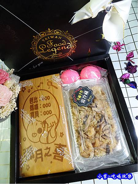 彌月油飯組合-老食說 (6).jpg