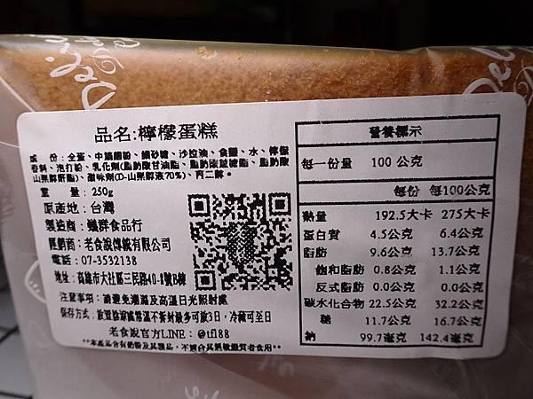 檸檬蛋糕-老食說 (4).JPG