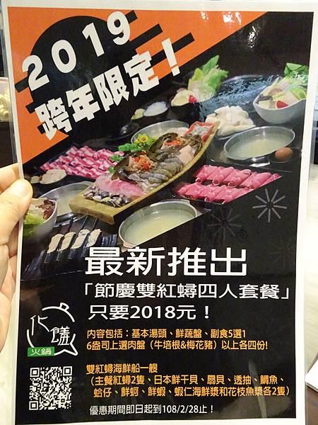 2019跨年限定4人套餐-化饈火鍋.JPG