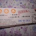 化饈火鍋-板橋  (17).JPG