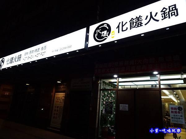 化饈火鍋-板橋  (24).jpg