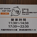 化饈火鍋-板橋  (27).JPG