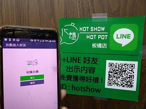 加化饈line送肉肉  (2).JPG