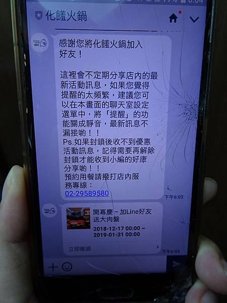 加化饈line送肉肉  (3).JPG