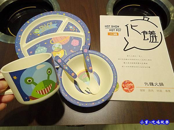 兒童餐具-化饈火鍋 (1).jpg