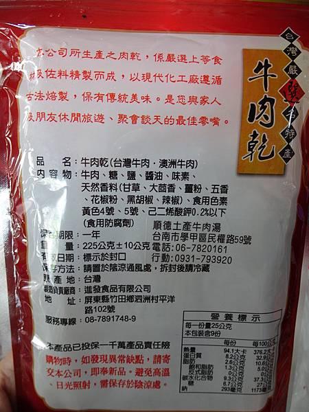 台南順德牛肉店  (1).JPG