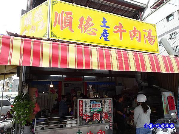 台南順德牛肉店  (2).jpg