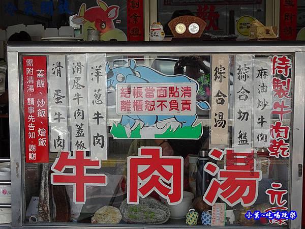 台南順德牛肉店  (3).jpg