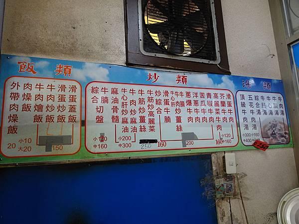 台南順德牛肉店  (5).JPG