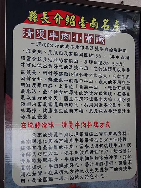 台南順德牛肉店  (10).JPG