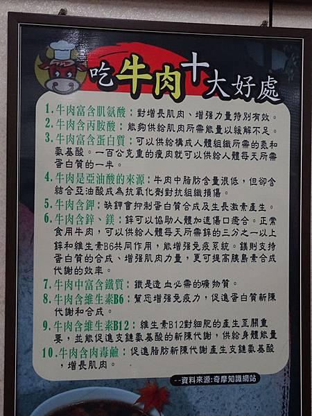 台南順德牛肉店  (11).JPG