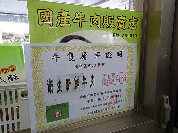 台南順德牛肉店  (13).JPG