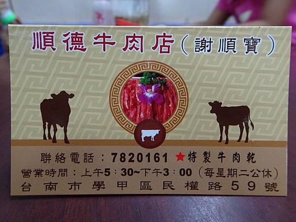 台南順德牛肉店  (15).JPG
