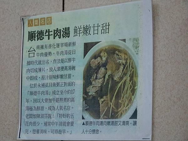 台南順德牛肉店  (17).JPG