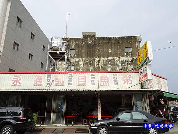 永通虱目魚粥1店.jpg