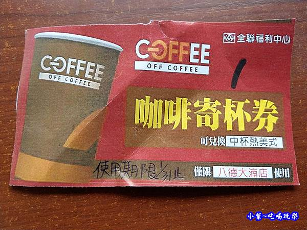 限時3天買麵包4個送熱美咖啡 (1).jpg