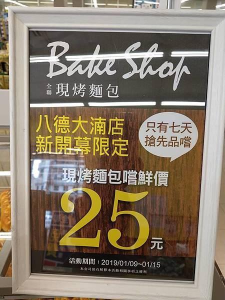 限時3天買麵包4個送熱美咖啡 (2).jpg