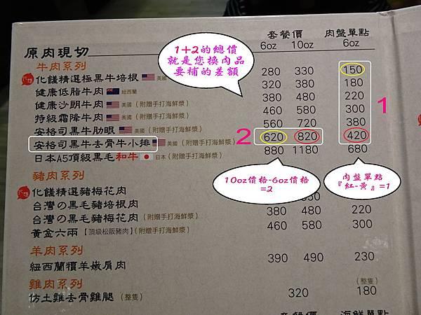 套餐肉品換去骨牛小排補差價方式.jpg