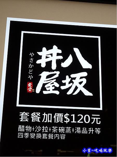 八坂丼屋-高雄義大店4樓 (4).jpg