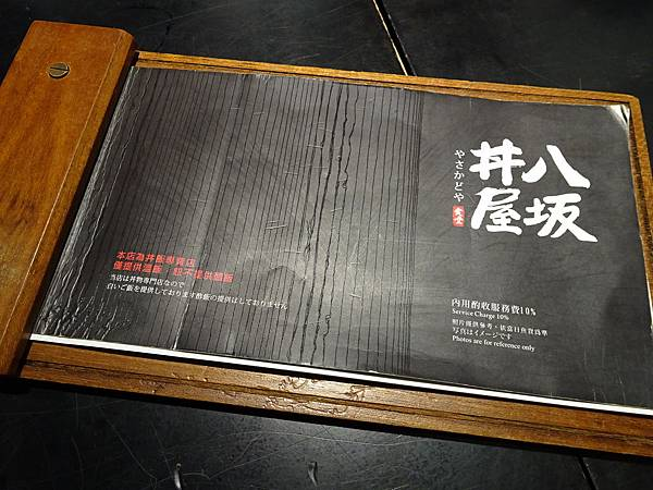 八坂丼屋-高雄義大店MENU (2).JPG