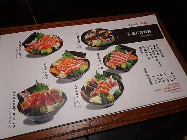 八坂丼屋-高雄義大店MENU (5).JPG