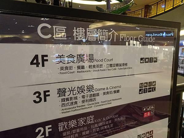 義大世界購物廣場-C區4樓美食廣場.JPG