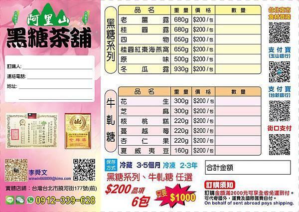 饒河街阿里山黑糖茶舖單價.jpg