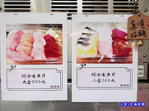 大湳市場紳生魚片  (2).jpg